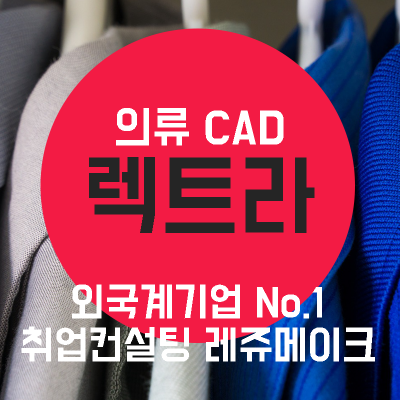 4a262b21e5d 기업소개 / 잡포스팅 - 외국계기업 No.1 채용사이트