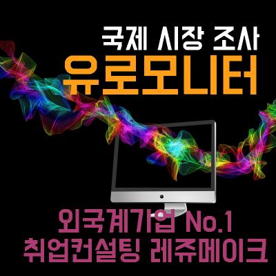 7cf40297dd5 기업소개 / 잡포스팅 - 외국계기업 No.1 채용사이트